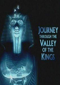 Путешествие в Долину Царей, 2002