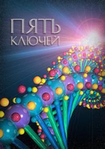 Пять ключей, 2013