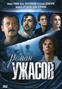 Роман ужасов, 2005