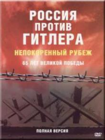 Россия против Гитлера. Непокорённый рубеж, 2010