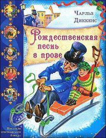 Рождественская песнь, 1982