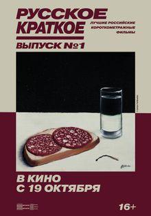 Русское Краткое. Выпуск1, 2018