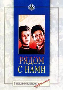 Рядом с нами, 1957