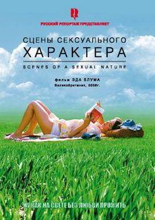 Сцены сексуального характера, 2006