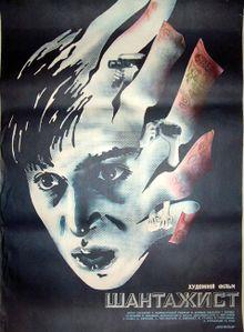 Шантажист, 1987