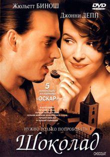 Шоколад, 2000