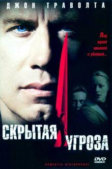 Скрытая угроза, 2001