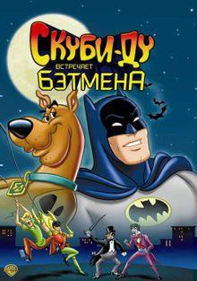 Скуби-Ду встречает Бэтмена, 1972