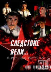 Следствие вели... с Леонидом Каневским.