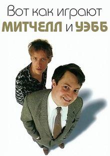 Случай Митчела и Уэбба, 2001