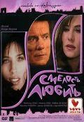 Смелость любить, 2005
