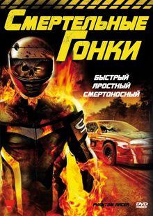 Смертельные гонки, 2009