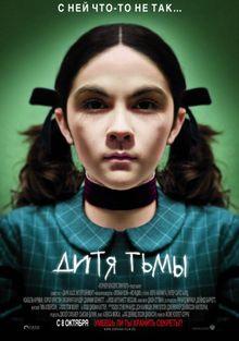 Дитя тьмы, 2009