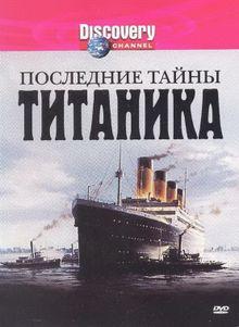 Последние тайны Титаника, 2005