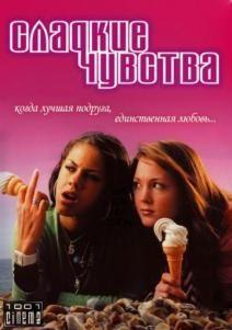 Сладкие чувства, 2005