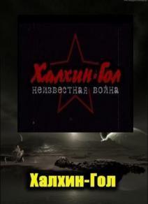 Халхин-Гол. Неизвестная война, 2008