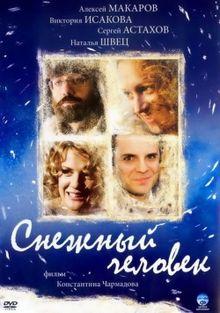 Снежный человек, 2008