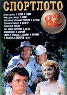 Спортлото-82, 1982