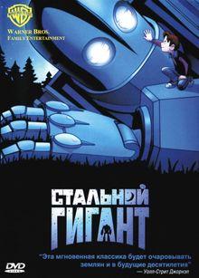 Стальной гигант, 1999