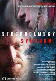 Стокгольмский синдром, 2020