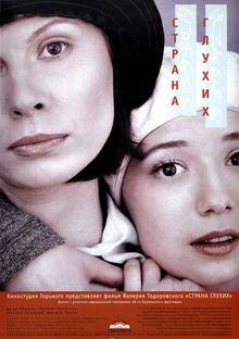 Страна глухих, 1998