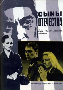 Сыны отечества, 1968