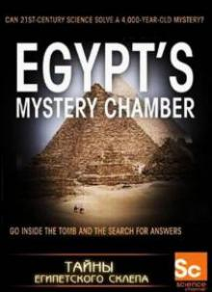 Тайны египетского склепа, 2009