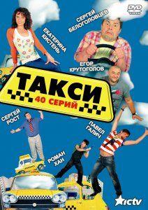 Такси, 2011