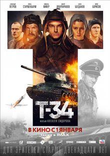 Т-34, 2018