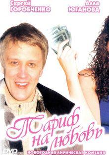 Тариф на любовь, 2004