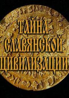 Тайна славянской цивилизации, 2003