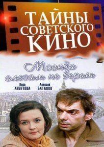 Тайны советского кино. Москва слезам не верит, 2011