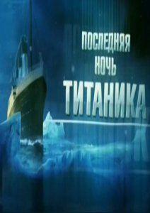 Тайны века. Последняя ночь Титаника, 2012