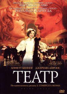 Театр, 2004
