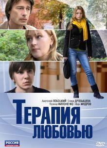 Терапия любовью, 2010