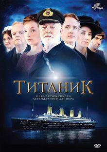 Титаник, 2012