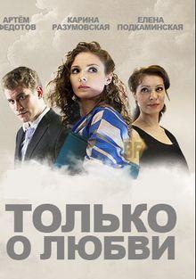 Только о любви, 2012