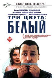 Три цвета: Белый, 1993