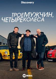 Трое мужчин, четыре колеса, 2020