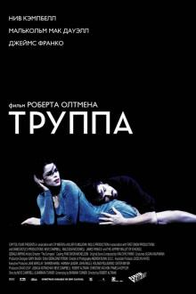 Труппа, 2003