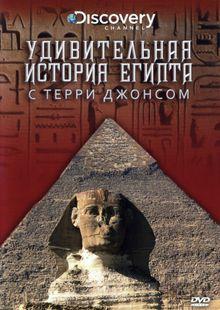 Удивительная история Египта с Терри Джонсом, 2001