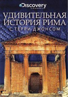 Удивительная история Рима с Терри Джонсом, 2002