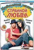 Удивительная история странной любви, 2009