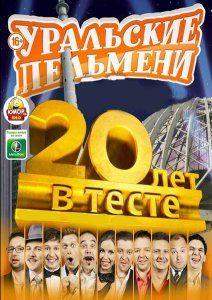 Уральские Пельмени. 20 лет в тесте!, 2013