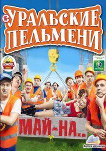 Уральские Пельмени. Май-на…, 2013