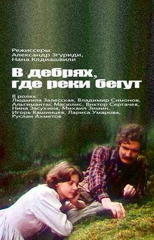 В дебрях, где реки бегут..., 1987