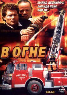 В огне, 2001
