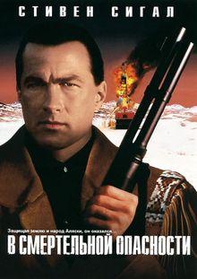 В смертельной опасности, 1994