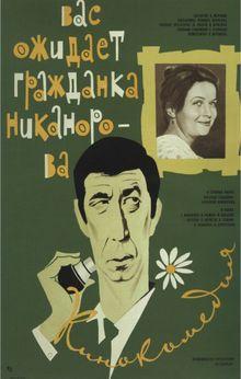 Вас ожидает гражданка Никанорова, 1978