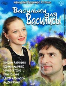 Васильки для Василисы, 2012
